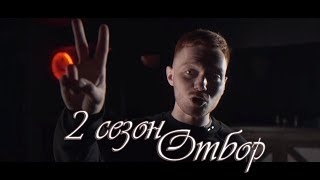 140 BPM CUP: 2 СЕЗОН ОТБОР (EDIK_KINGSTA) - Чиним (Dj Kima remix)