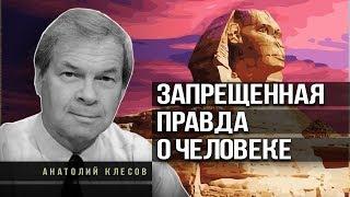 Анатолий Клёсов. Почему скрывают древнейшую историю