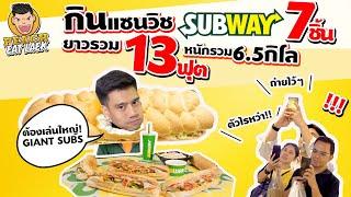 EP48 ปี1 พีชจัดหนักแซนวิช 13 ฟุต หนัก 6.5 กิโล   SUBWAY THAILAND   PEACH EAT LAEK