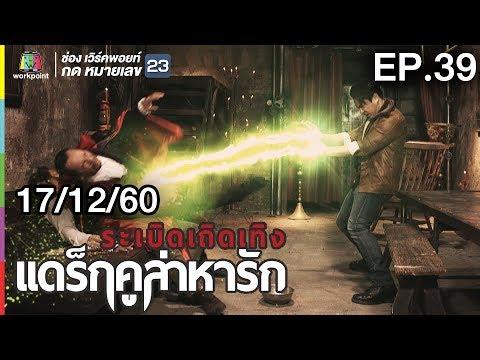 ระเบิดเถิดเทิงแดร็กคูล่าหารัก (รายการเก่า) | EP.39 | 17 ธ.ค. 60 Full HD