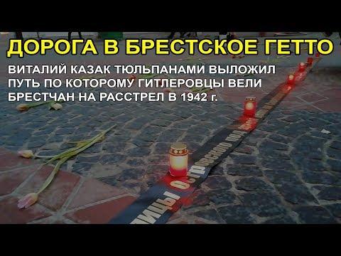 ДОРОГА В БРЕСТСКОЕ ГЕТТО 1942