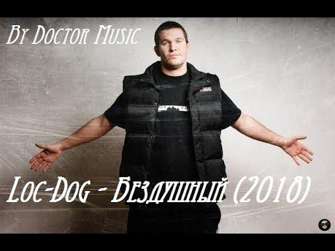 Loc-Dog - Бездушный (2018)