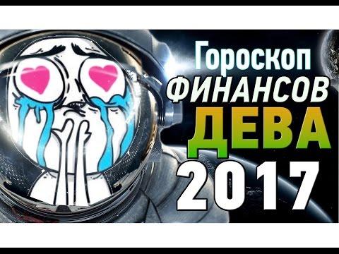 Гороскоп на 2016 телец женщина апрель 2016