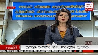 Ada Derana Lunch Time News Bulletin 12.30 pm - 2018.10.19