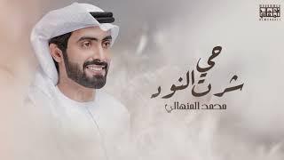 محمد المنهالي - حي شرت النود (حصرياً) | 2021 | Mohammed AlMenhali - Hay Shart Al Nood تحميل MP3