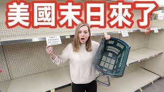【美國現在很混亂】大囤貨!衛生紙、洗手液、泡麵、米飯都賣光了   台美反應大不同