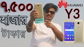 huawei y3 2017 bangla - मुफ्त ऑनलाइन वीडियो