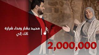 كلك الي -  نداء شرارة ومحمد بشار