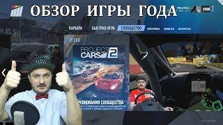 Project Cars 2   Самый Детальный Обзор Игры Года !!!