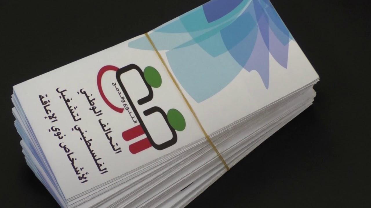 اطلاق التحالف الوطني الفلسطيني لتشغيل ذوي الإعاقة