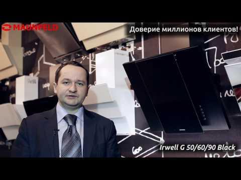 Видеообзор Кухонная вытяжка Maunfeld Irwell G черный