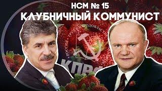 Новости со Смыслом: Клубничный коммунист