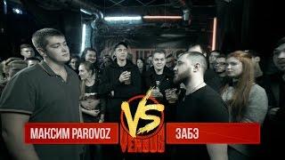 VERSUS: FRESH BLOOD 3 (Максим PARoVoZ VS Забэ) Второй Отборочный Баттл