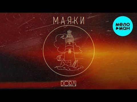 DORA - Маяки