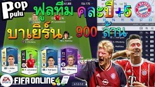 FIFA Online 4 รีวิวทีม ฟูลบาเยิร์น คละปี +5 มูลค่า 900 ล้าน I โหดๆทั้งนั้น...