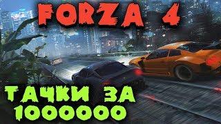 Игра где самые крутые машины покупаешь за копейки - Forza Horizon 4