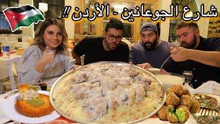 المطاعم الشعبية في الاردن عمان🇯🇴 - طمرية!!  | where to eat Amman-Jordan