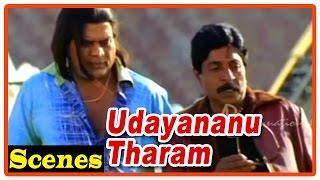 Udayananu Tharam Movie Scenes | Sreenivasan tries to boss Mohanlal | AK Lohithadas  | Janardhanan