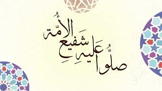 Sami Yusuf - Ya Rasul Allah, Pt. 2 (Lyric Video) تحميل MP3