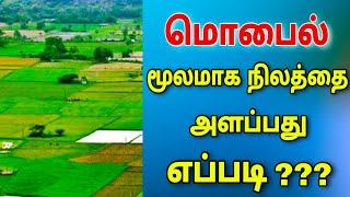 மொபைலில் நிலத்தை அளக்கலாம் || calculate land from your mobile || for tamil || TECH TV TAMIL