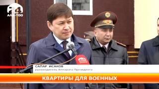 Военные Бишкекского гарнизона получили ключи от новых квартир