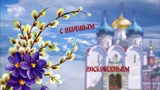 Вербное Воскресенье!!!