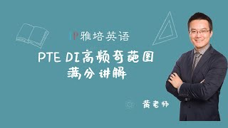 PTE DI高频奇葩图满分讲解