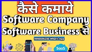 Start a Software Company SAAS Company Process सब हिंदी मे