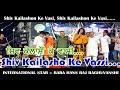 ## SHIV KAILASHO KE VASI ## BABA HANS RAJ RAGHUVANSHI, JAGRAN HOSHIARPUR, KATCH TOBHA JAI BHOLE