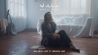 May Abd El Aziz - Aref Leh | مي عبد العزيز - عارف ليه تحميل MP3