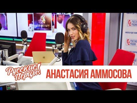 Анастасия Аммосова в утреннем шоу «Русские Перцы»