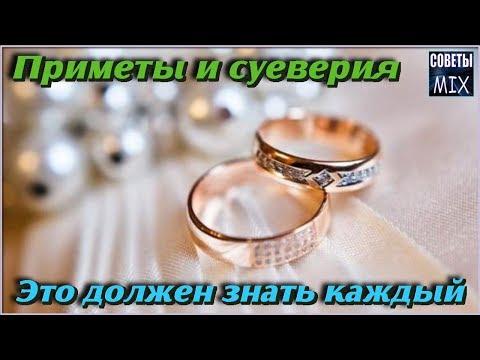 Народные приметы и суеверия про обручальные кольца Всем семейным на заметку Интересные факты