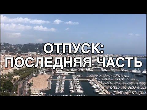 Vlog en Nice