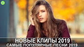Самые Популярные Песни 2019 Современные Песни  Новые клипы 2019 зарубежные Европа Плюс