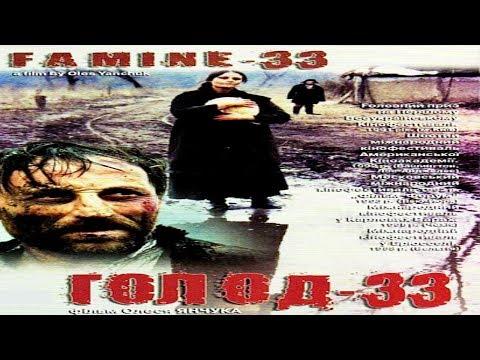 Голод-33