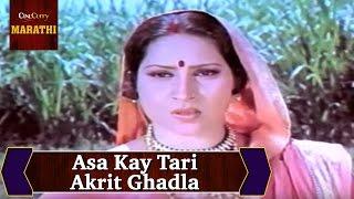 Asa Kay Tari Akrit Ghadla Full Song | Jawayachi Jaat | Super Hit Marathi Songs | Kuldeep Pawar