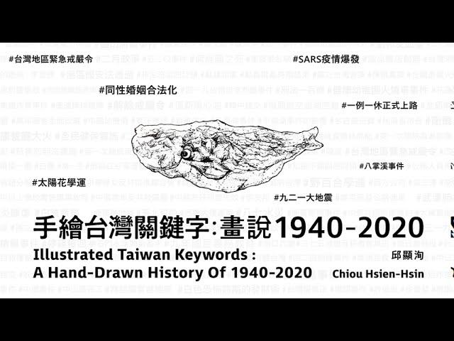 歷史該如何解讀?現在就交給你了 《手繪台灣關鍵字:話說1940-2020》