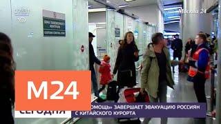 """""""Турпомощь"""" завершает эвакуацию россиян с китайского курорта - Москва 24"""
