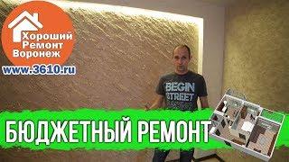 Бюджетный ремонт квартиры в Воронеже на Шишкова, по проекту и без заказчика.