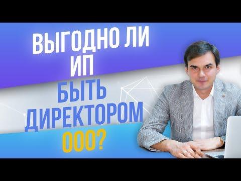 ИП директор ООО? Дмитрий Полевой