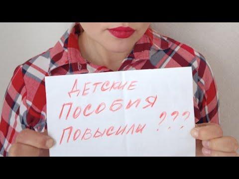 Детские пособия 2020 Детские Пособия в России 2020год Многодетные семьи