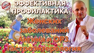 Рецепты лечения: Женских заболеваний, ОРЗ, ЖКТ.  Лекция по здоровью