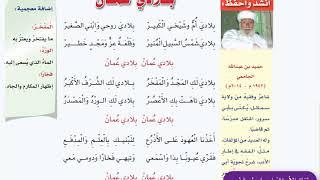 شرح قصيدة بلادي عمان للصف الخامس مجاني Mp3