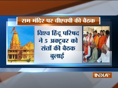 Ram Mandir: VHP calls meet with 36 saints on October 5