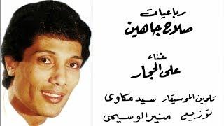 تحميل اغاني علي الحجار- (سهّير + ولدي نصحتك)   Ali Elhaggar - saher + waldy nas7tk MP3