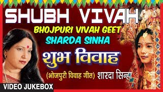 SHUBH VIVAH | BHOJPURI VIVAH SONGS VIDEO JUKEBOX |SINGER -  - Download this Video in MP3, M4A, WEBM, MP4, 3GP