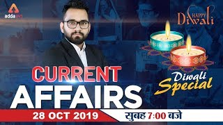 Daily Current Affairs With MCQ For All Competitive Exams | 28 October 2019