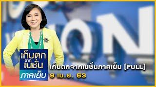 เก็บตกจากเนชั่นภาคเย็น   9 เม.ย. 63   FULL   NationTV22