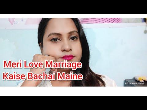 मेरी सगाई होने से पहले ही टूट जाती अगर..Love Marriage Ke Side Effects