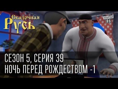 Сказочная Русь 5 Серия 39 Ночь перед Рождеством депутат Боярской Рады - Алена 
